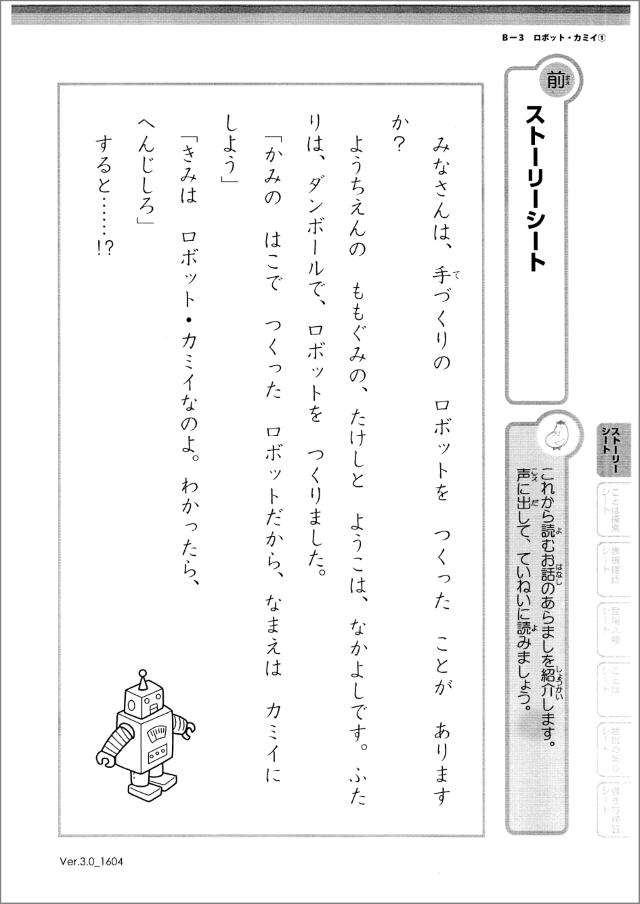 kotoba-school-011