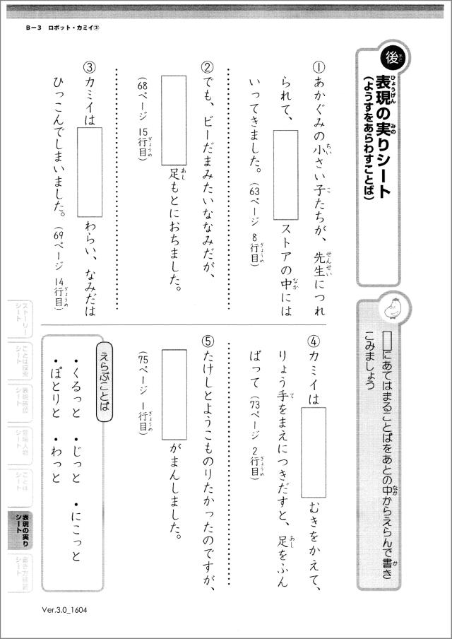 kotoba-school-013